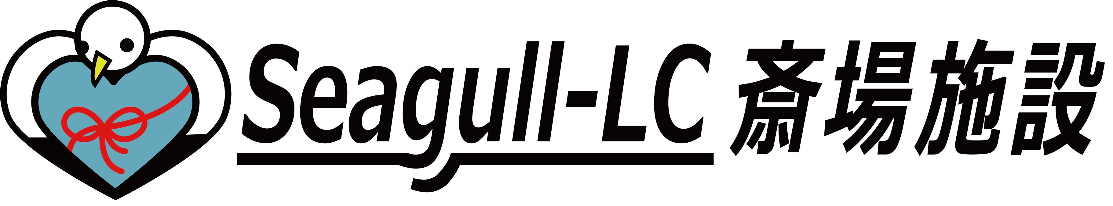 Seagull-LC 斎場施設
