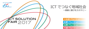 ICT SOLUTION FAIR 2017