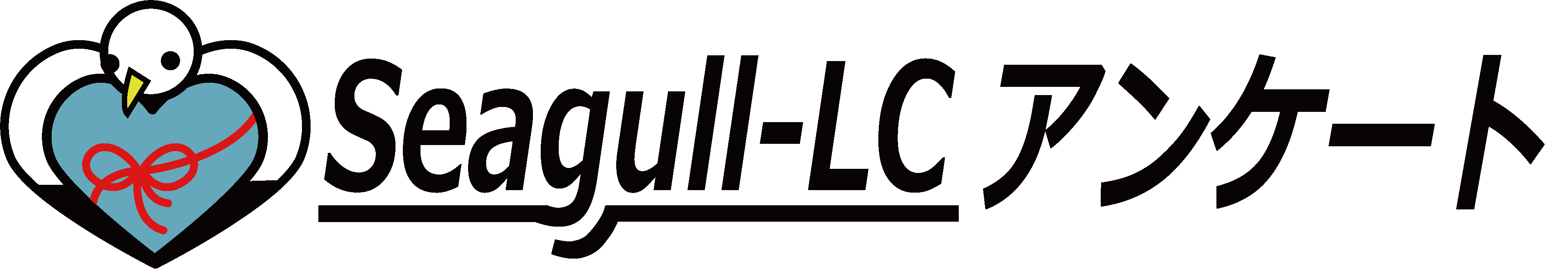 Seagull-LC アンケートシステム