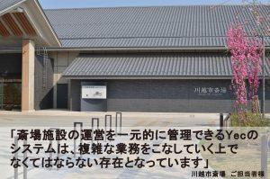 川越市斎場様インタビューページ
